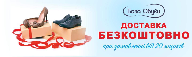 Взуття оптом 8687529061506