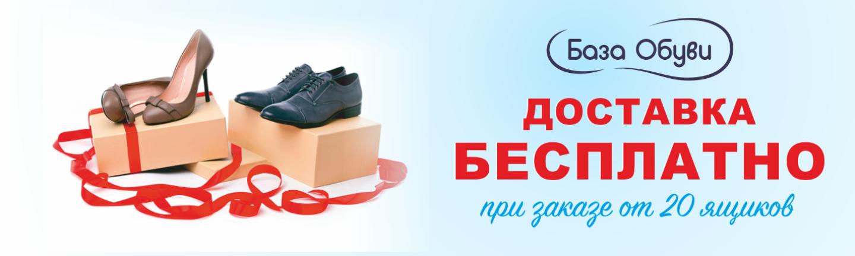 Обувь оптом a2cf857a159e1