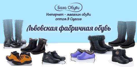 ed33a1fcf Обувь оптом, купить обувь на 7 км в Одессе и Украине - БазаОбуви