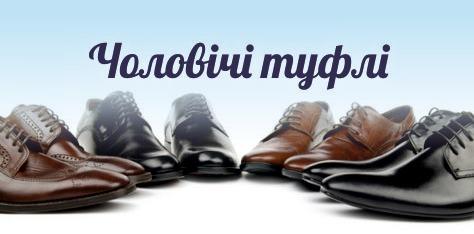 Взуття оптом d193adf9fa504
